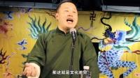 【字幕】评书刘汉臣之死第10回 阎鹤祥 德云社