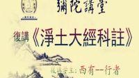 復講《科註》第01-050集(2018-06-10啟講於珠海彌陀講堂)
