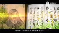 """炎帝神农发明了华夏最早的文字""""陶书"""",为何被黄帝废除了?"""