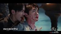 我在《镇魂》双男主MV 白宇朱一龙以歌入戏掀两界传奇截了一段小视频