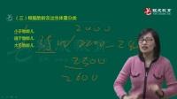贺银城2018执业医师及助理医师考试课程~儿科学 (1)