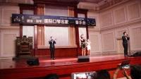 FRESCO口琴乐团音乐会 开场曲.舞王+春天