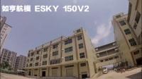 如亨航模-ESKY 150V2户外飞行视频