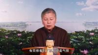无量寿经 第15集 刘素云老师试讲