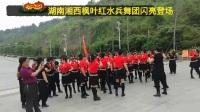 湖南湘西枫叶红水兵舞团视频拍摄花絮进行时2018.6.3