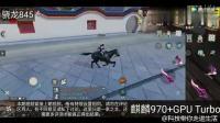 荣耀Play大战骁龙845 到底哪家强?评测荣耀play