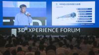 中国铁路设计集团王长进大师演讲视频-3DEXPERIENCE FORUM China 2018