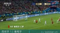 04-俄罗斯世界杯葡萄牙3:3西班牙