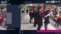 江西景德镇美女广场舞,转身的枫叶录制