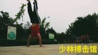 少林搏击馆招生宣传片