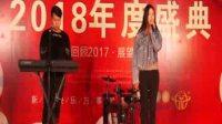 2018云南大台农饲料有限公司年会
