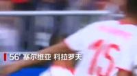 我在【全场集锦】科拉罗夫任意球破门 哥斯达黎加0-1塞尔维亚截取了一段小视频