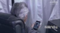 网络大电影《陈翔六点半之铁头无敌》六旬大妈被撞竟然不讹人,这社会到底是怎么了?_7