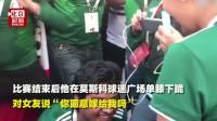 """幸福!主队赢球+求婚成功 墨西哥球迷被呼""""人生赢家"""""""