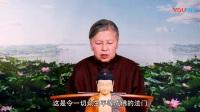 刘素云老师讲无量寿经--第16集_超清