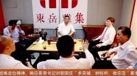 东盟秘书长林玉辉参观东岳雅集!国际书画家遂岩陪同!!!