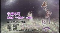 关智斌钟欣桐-非爱不可(KTV)《牛郎织女》主题曲