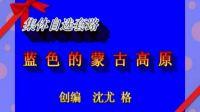 蓝色的蒙古高原 沈尤格老师自选