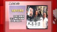 电视节目预告《大秦帝国》