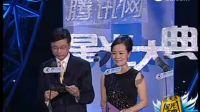 2009星光大典:王中军获年度娱乐行业领衔人荣誉 登台致辞
