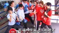 旺福PK宇宙人 演唱会将飙歌抢夺歌迷