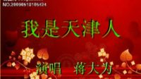 我是天津人