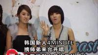 韩国新人4MINUTE携师弟来台开唱 为歌迷献上首次海外演出