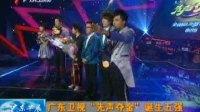 广东卫视先声夺金诞生五强