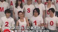 方大同甘当记者惹哄笑 蔡依林期待与张菲合作