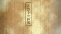 上古十大神器——轩辕剑三外传《天之痕》
