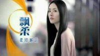 周渝民 郭碧婷最新飘柔广告邂逅篇完整版