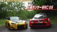 本田S2000 VS 三菱EVO WRC