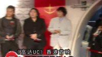 《高达UC》香港首映 郑伊健避谈情人节