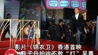 """影片《锦衣卫》香港首映 甄子丹拍戏不敢""""打""""吴尊"""