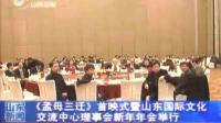 京剧电影《孟母三迁》首映式在济南举行