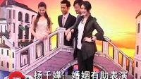 杨千嬅:婚姻有助表演