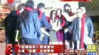 全城热恋香港宣传 众星团圆互相赞美