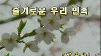 延边歌曲B(슬기로운 우리민족)