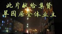 集贤翠园 2010除夕夜 烟花飞天 恭喜发财
