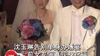 沈玉琳告别单身办婚宴 前女友佩真现身祝福