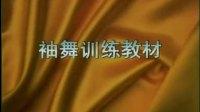 古典舞基训女班水袖2