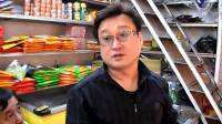 釜田洞市场采访