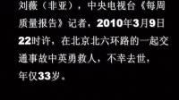 【拍客】中央电视台记者刘薇(非亚)追悼会