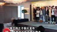 曾志伟之子新片发布 陈奕迅片场开唱乐趣多