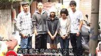 吴建豪关怀88水灾灾民 首度担任制作人拍偶像剧