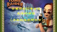 古墓丽影III黄金版:失落的神器 《另类玩法视频欣赏》[202]
