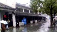 乌镇东栅景区入口内外雨景20100324  拍摄:csscgz