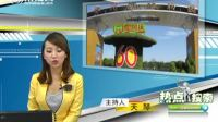 【热点搜索】郑州动物园出动狮虎索地