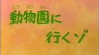 028-03-動物園に行くゾ