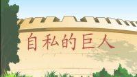 寓言故事-阳光宝贝_VCD12-自私的巨人